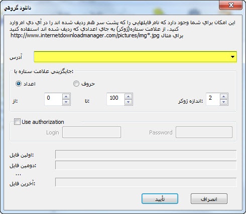 2 download-manager